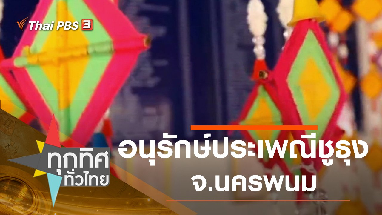 ทุกทิศทั่วไทย - ประเด็นข่าว (1 ธ.ค. 63)