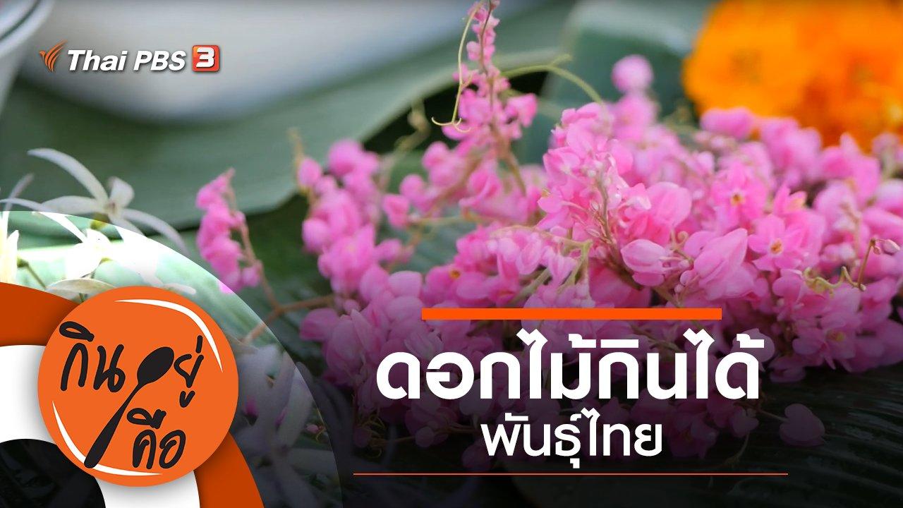 กินอยู่คือ - ดอกไม้กินได้พันธุ์ไทย