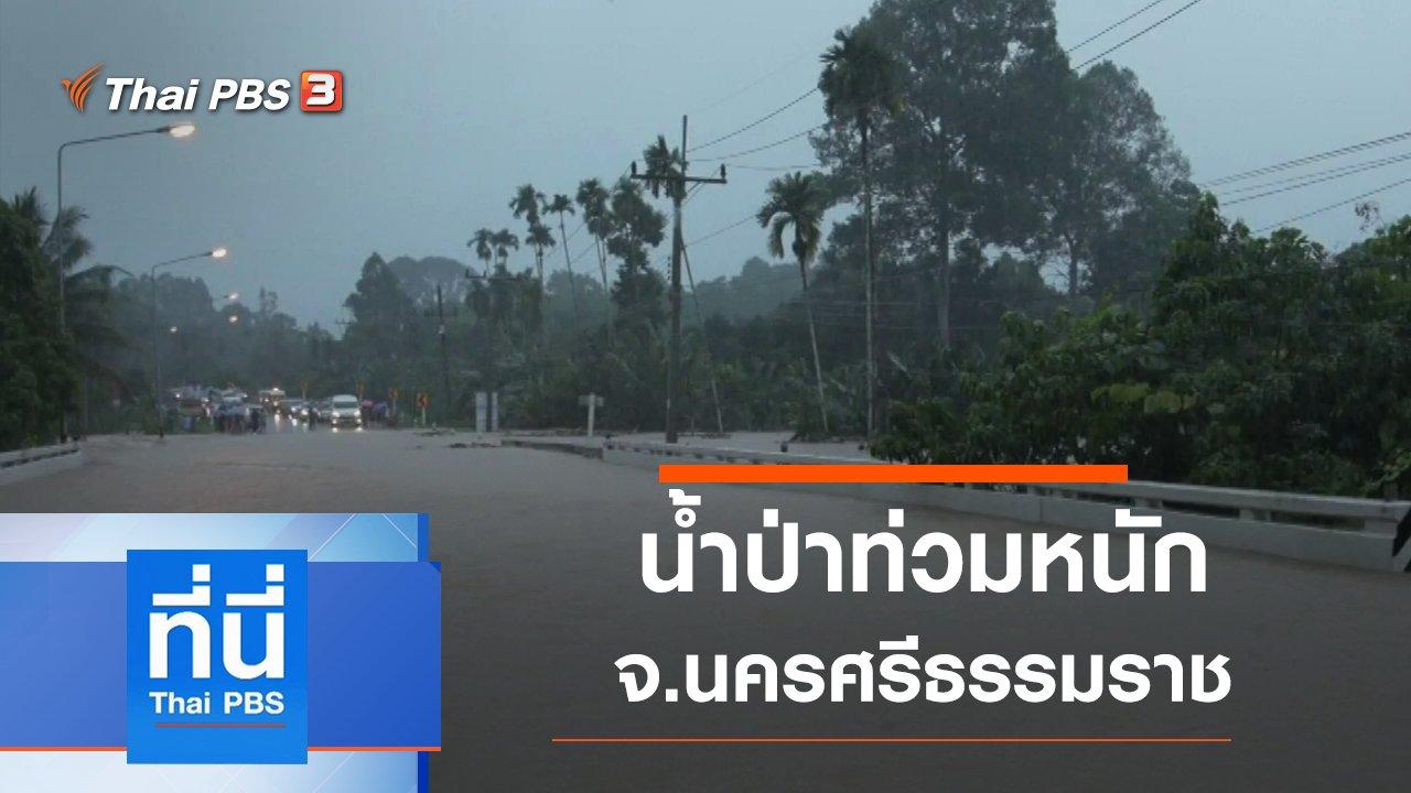 ที่นี่ Thai PBS - ประเด็นข่าว (2 ธ.ค. 63)