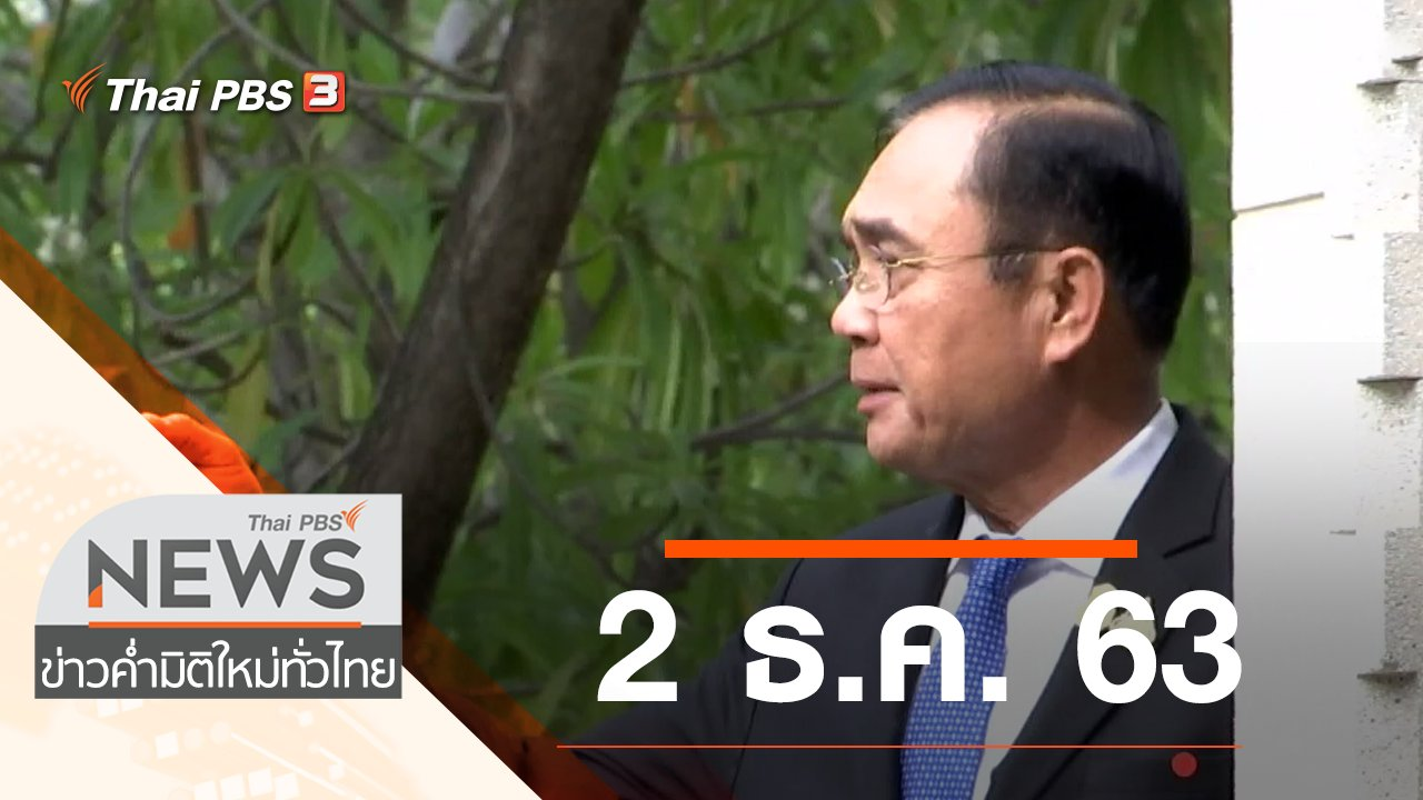 ข่าวค่ำ มิติใหม่ทั่วไทย - ประเด็นข่าว (2 ธ.ค. 63)