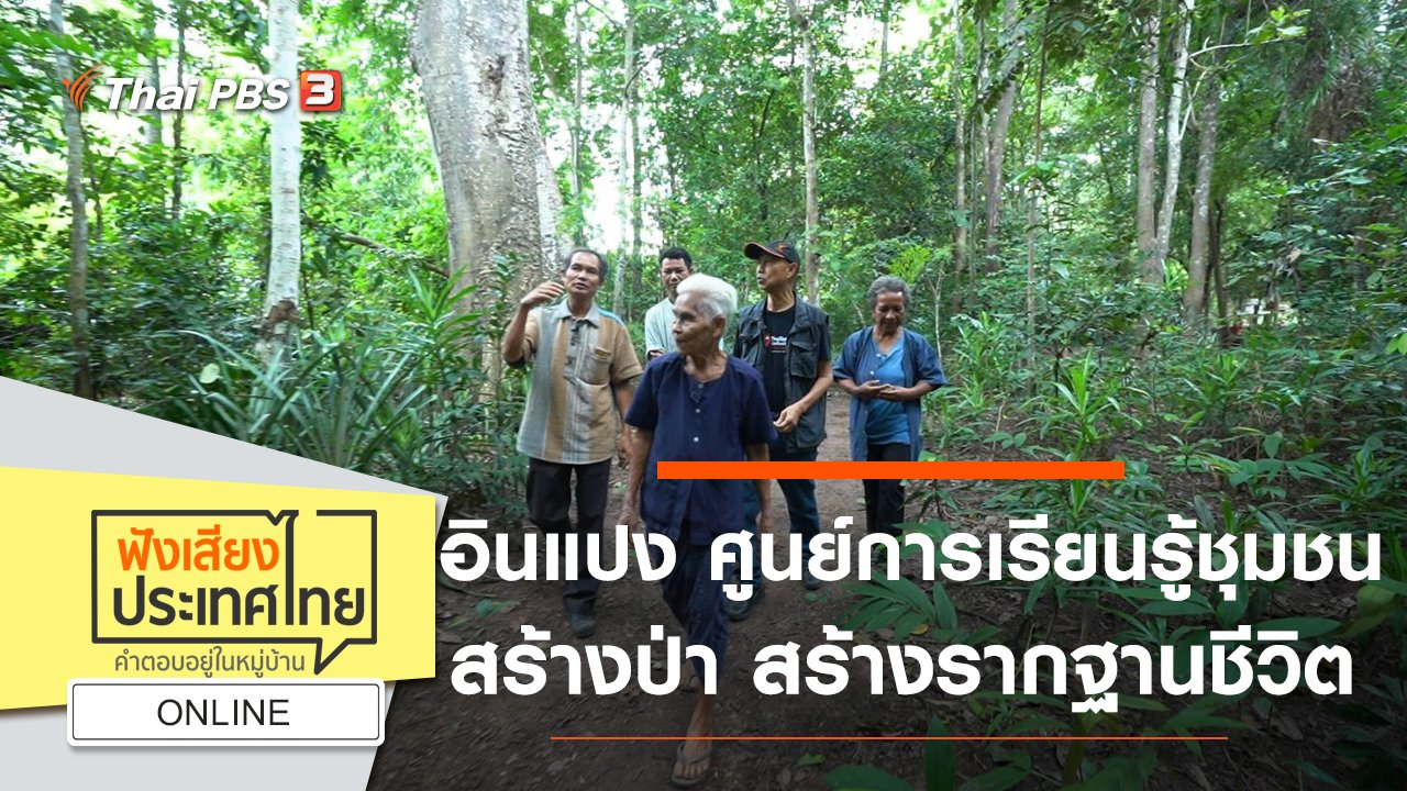ฟังเสียงประเทศไทย - Online : อินแปง ศูนย์การเรียนรู้ชุมชน สร้างป่า สร้างรากฐานชีวิต เศรษฐกิจพอเพียง