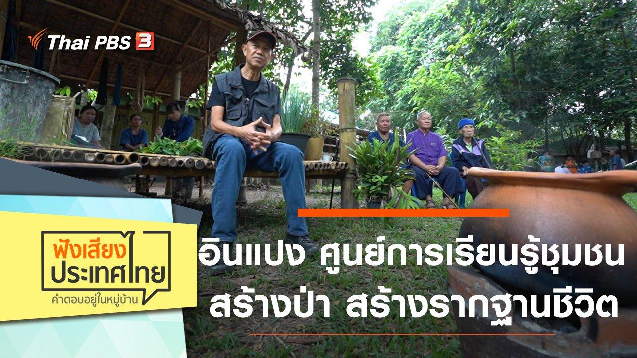 ฟังเสียงประเทศไทย - อินแปง ศูนย์การเรียนรู้ชุมชน สร้างป่า สร้างรากฐานชีวิต เศรษฐกิจพอเพียง