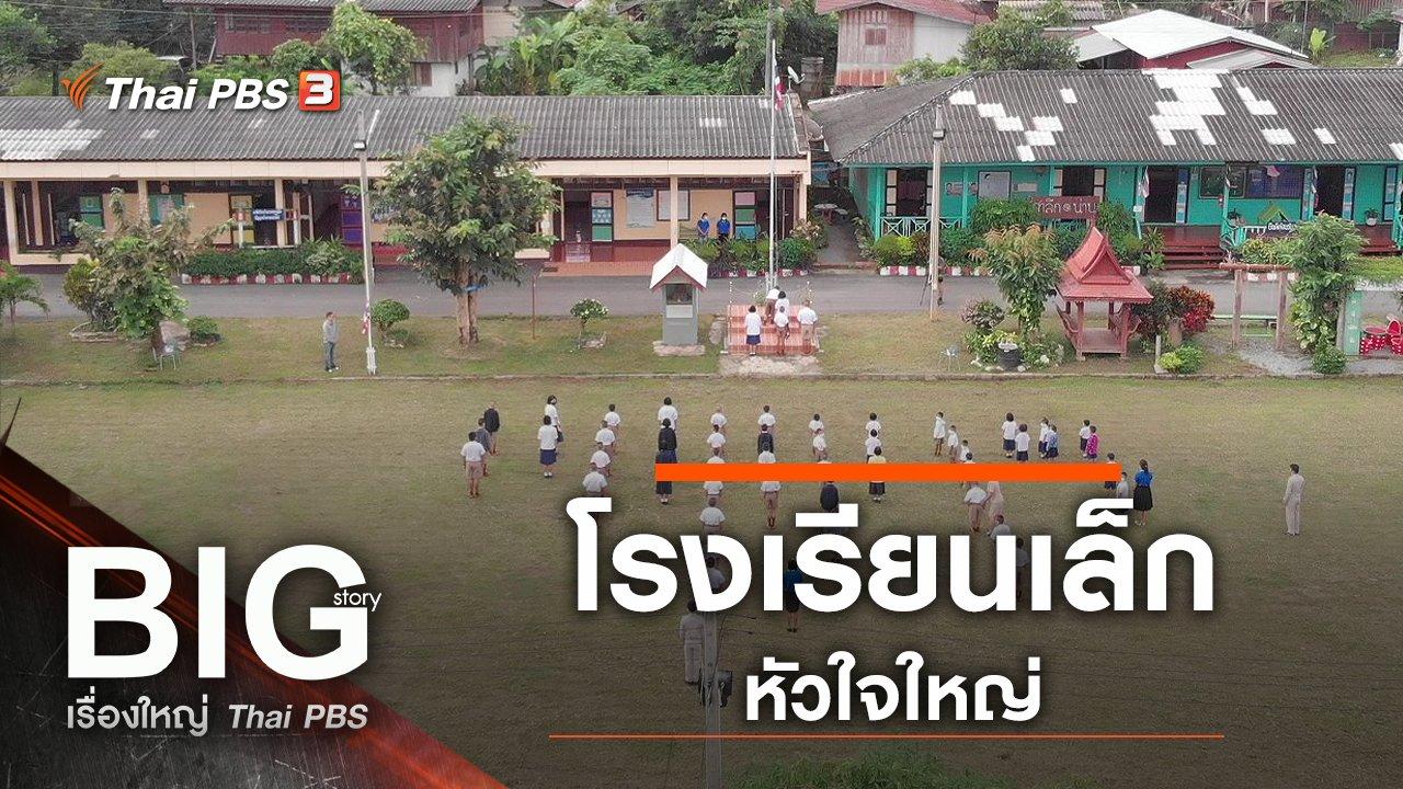 Big Story เรื่องใหญ่ Thai PBS - โรงเรียนเล็กหัวใจใหญ่
