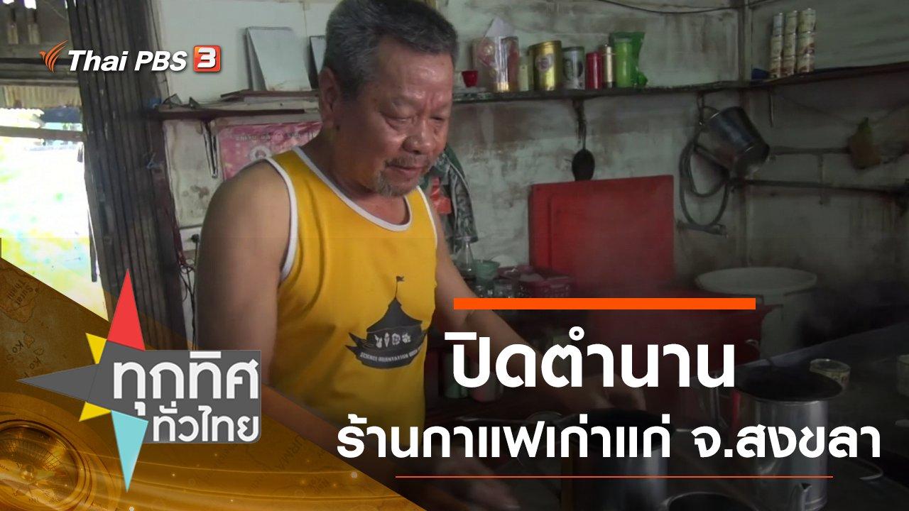 ทุกทิศทั่วไทย - ประเด็นข่าว (3 ธ.ค. 63)