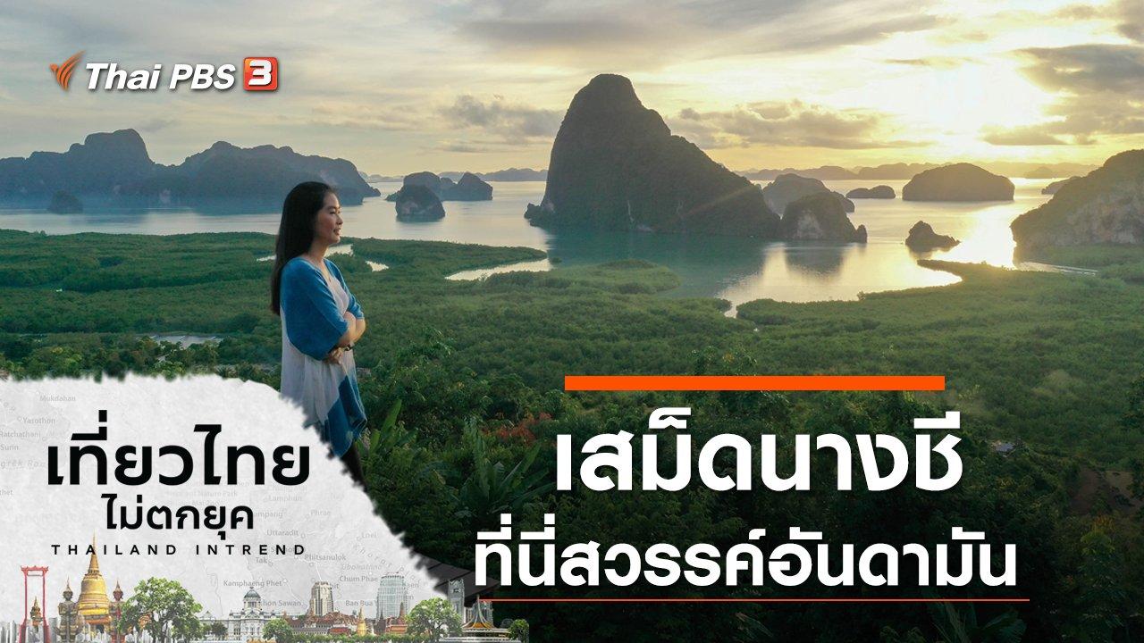 เที่ยวไทยไม่ตกยุค - เสม็ดนางชี ที่นี่สวรรค์อันดามัน จ.พังงา