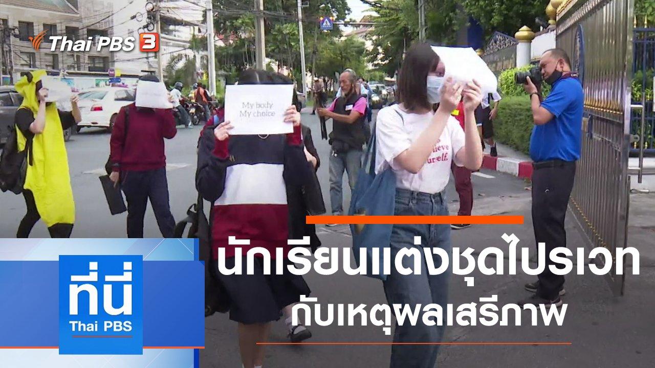 ที่นี่ Thai PBS - ประเด็นข่าว (1 ธ.ค. 63)