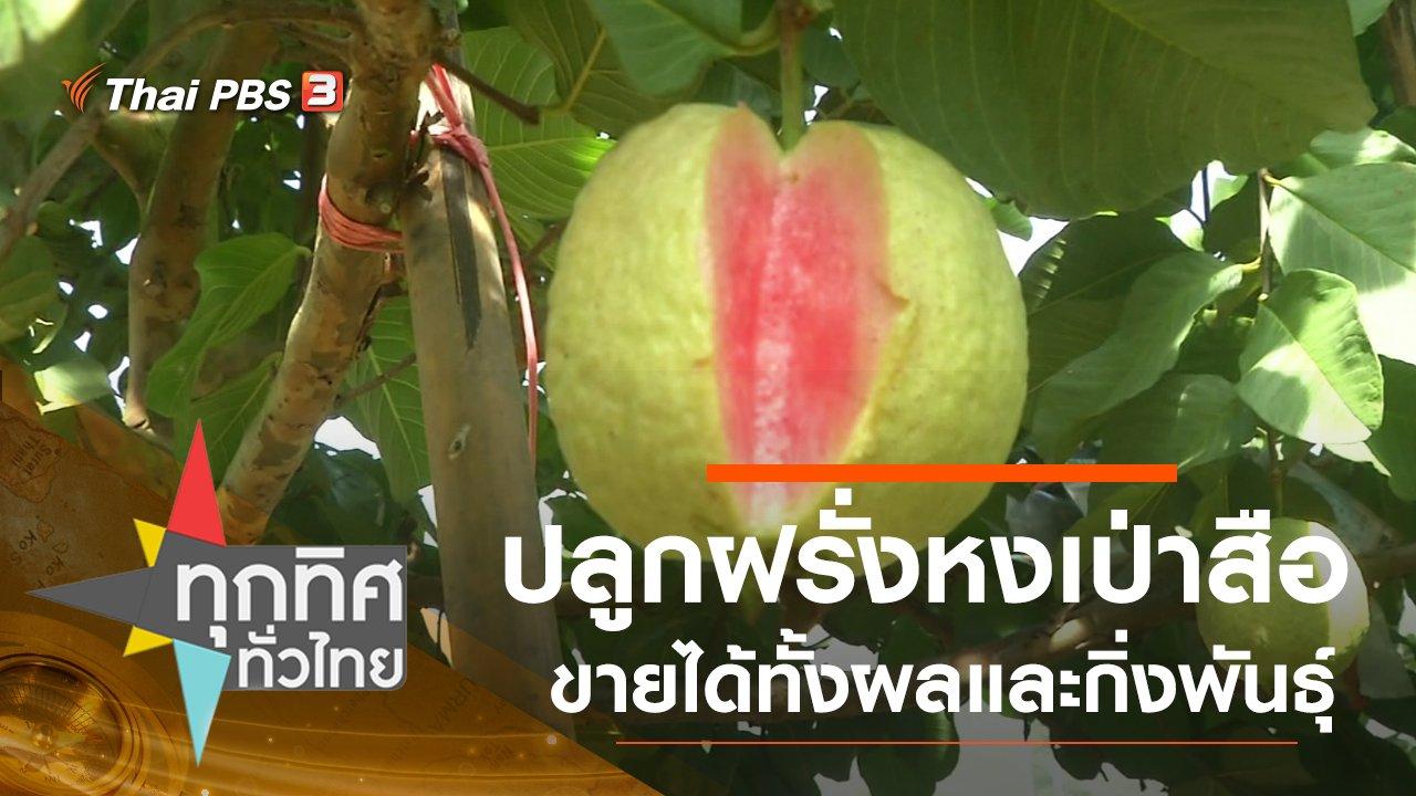 ทุกทิศทั่วไทย - ประเด็นข่าว (2 ธ.ค. 63)