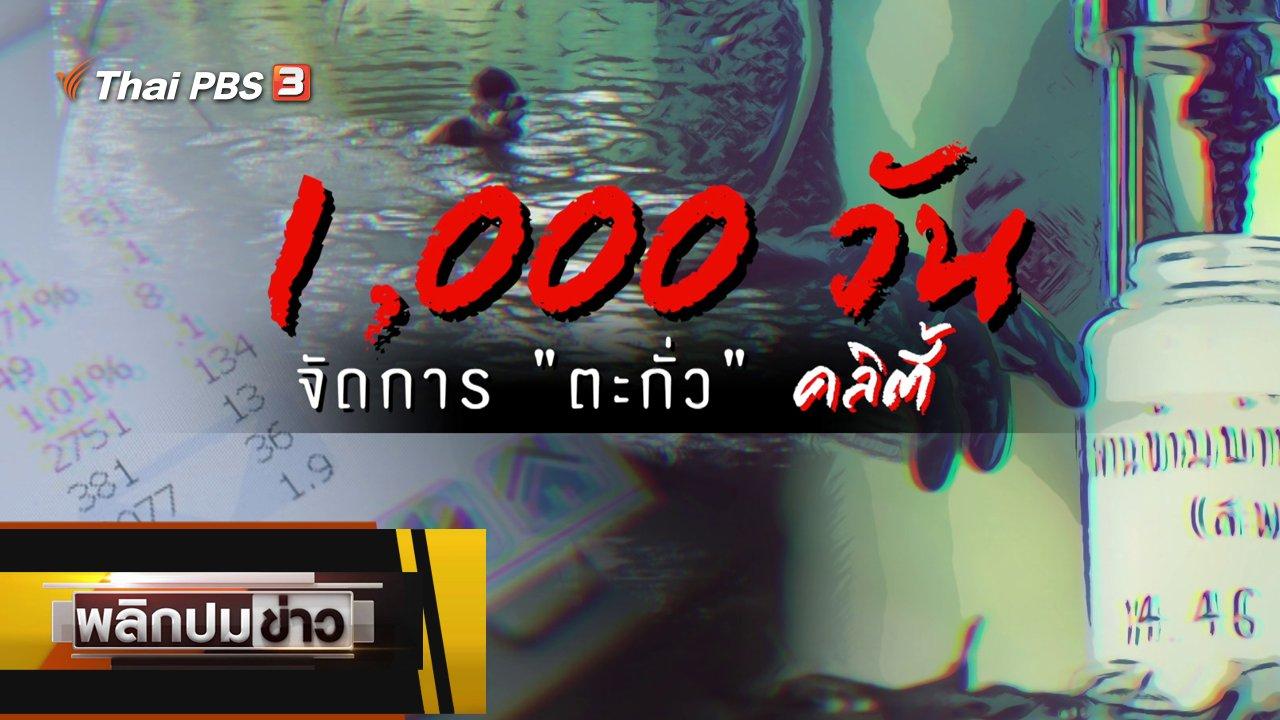 พลิกปมข่าว - 1,000 วัน จัดการตะกั่วคลิตี้