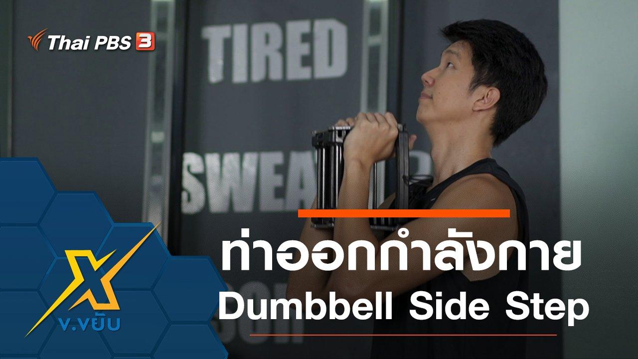 ข.ขยับ X - ท่าออกกำลังกาย Dumbbell Side Step