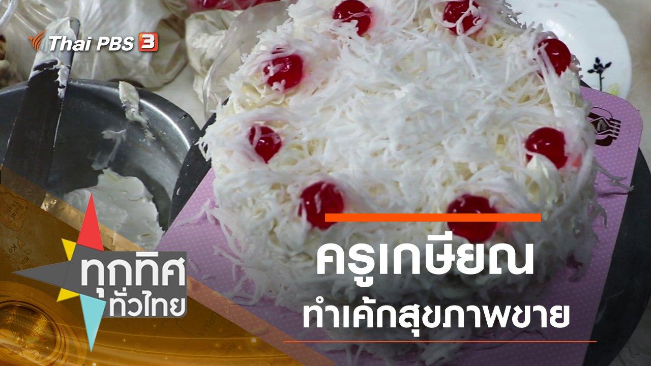 ทุกทิศทั่วไทย - ประเด็นข่าว (4 ธ.ค. 63)