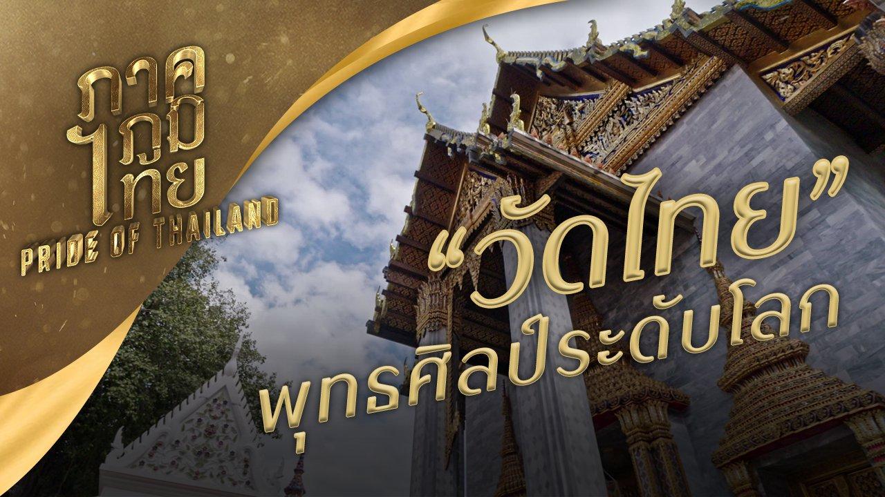 ภาคภูมิไทย - วัดไทย พุทธศิลป์ระดับโลก
