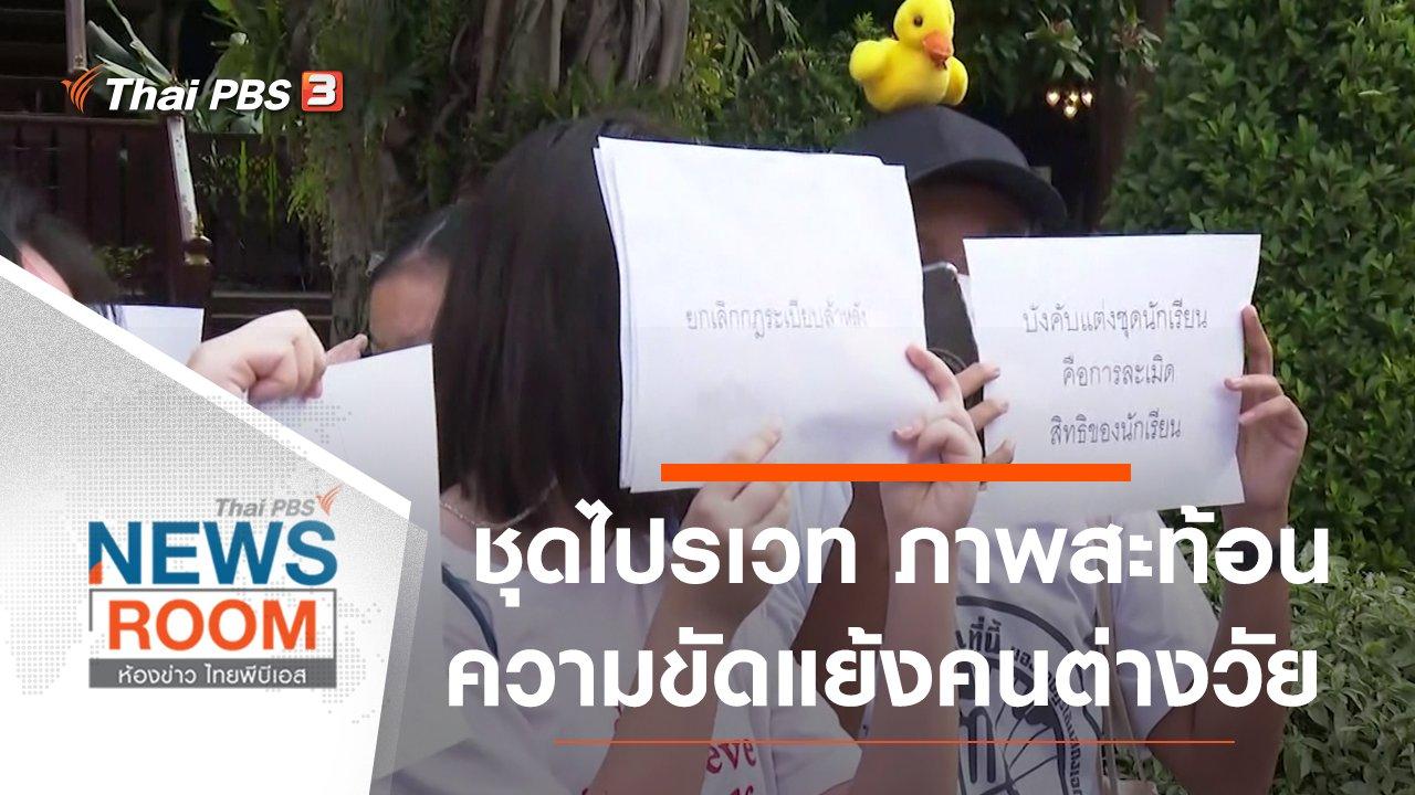 ห้องข่าว ไทยพีบีเอส NEWSROOM - ประเด็นข่าว (6 ธ.ค. 63)