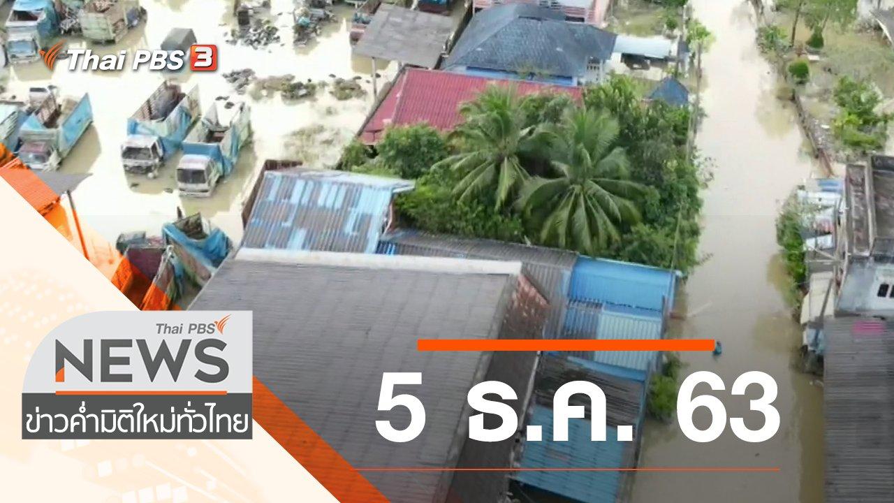 ข่าวค่ำ มิติใหม่ทั่วไทย - ประเด็นข่าว (5 ธ.ค. 63)