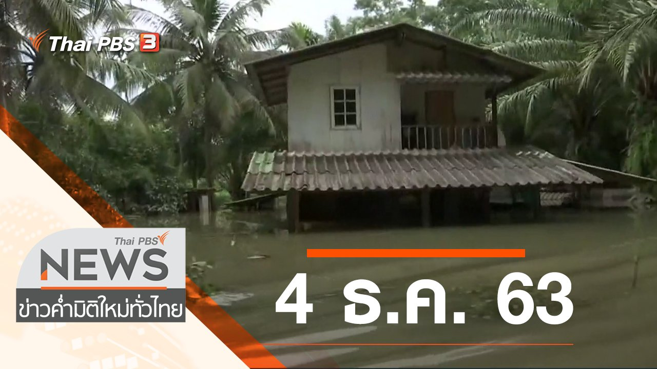 ข่าวค่ำ มิติใหม่ทั่วไทย - ประเด็นข่าว (4 ธ.ค. 63)
