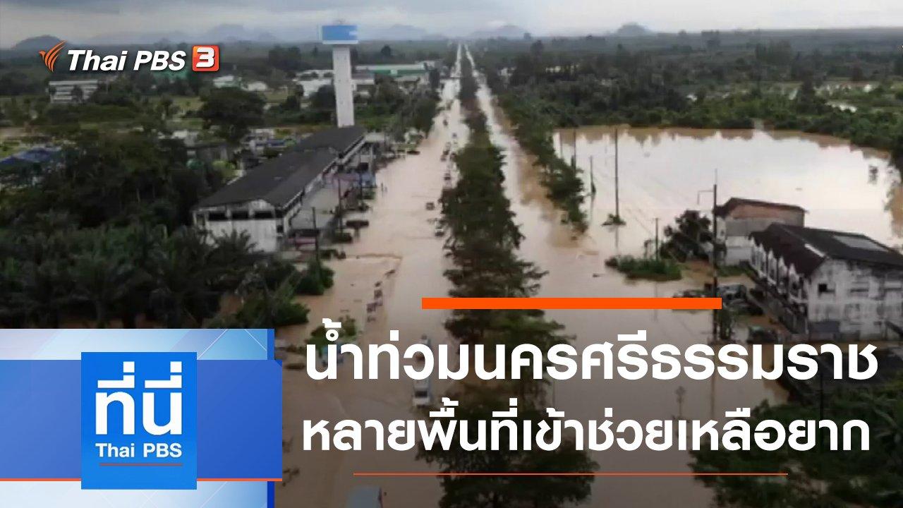 ที่นี่ Thai PBS - ประเด็นข่าว (3 ธ.ค. 63)