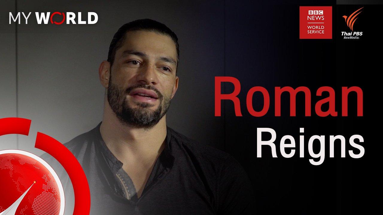 My World มองโลกผ่านมุมมองเยาวชน - ตอนที่ 2-4 : Roman Reigns