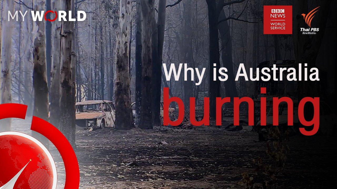 My World มองโลกผ่านมุมมองเยาวชน - ตอนที่ 2-6 : Why is Australia burning