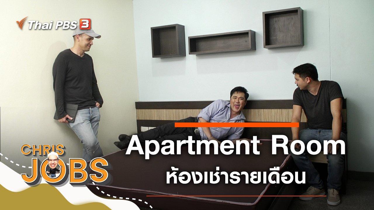Chris Jobs - Apartment Room