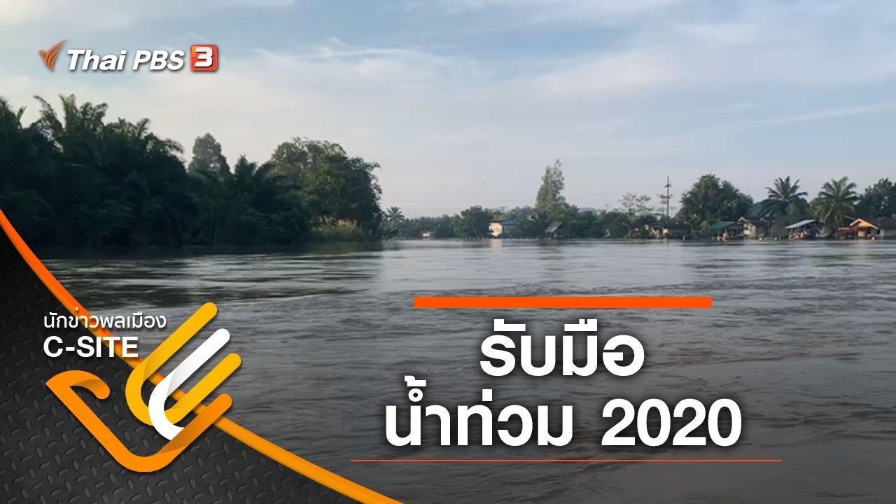 นักข่าวพลเมือง C-Site - รับมือน้ำท่วม 2020