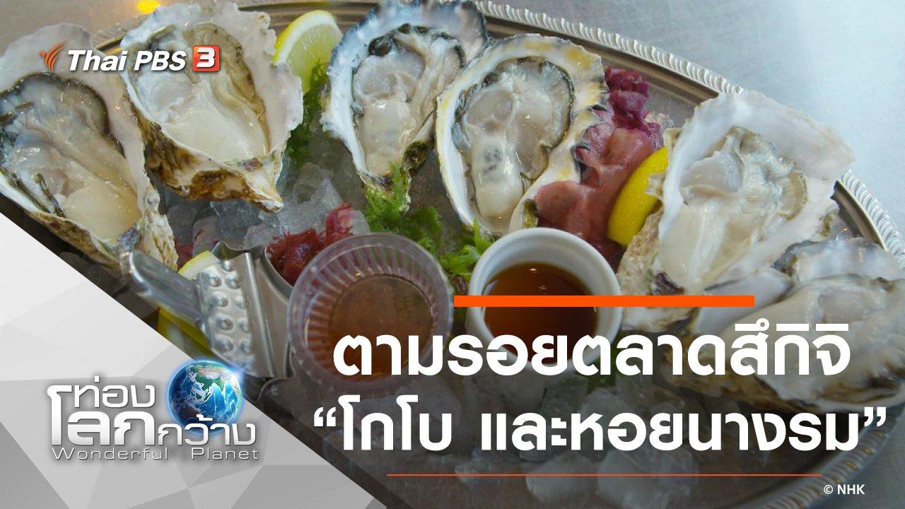 ท่องโลกกว้าง - ตามรอยตลาดสึกิจิ ตอน โกโบ และหอยนางรม