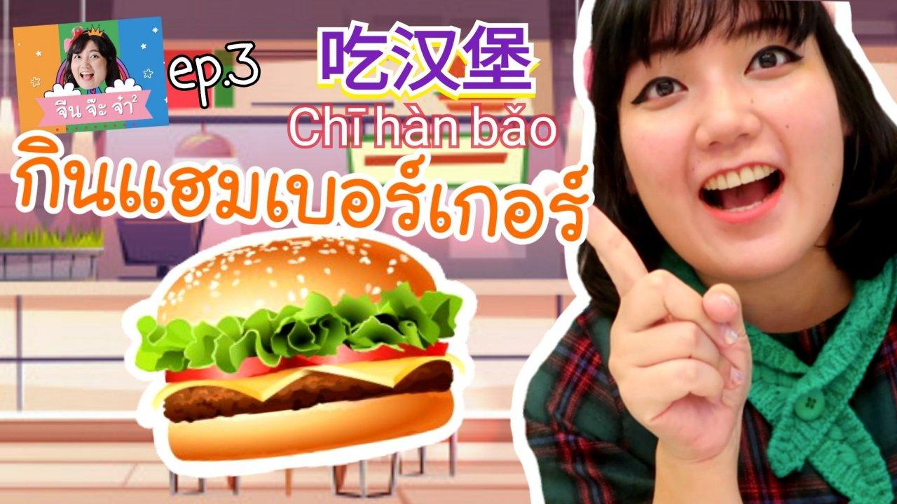 จีนจ๊ะจ๋า - กินแฮมเบอร์เกอร์