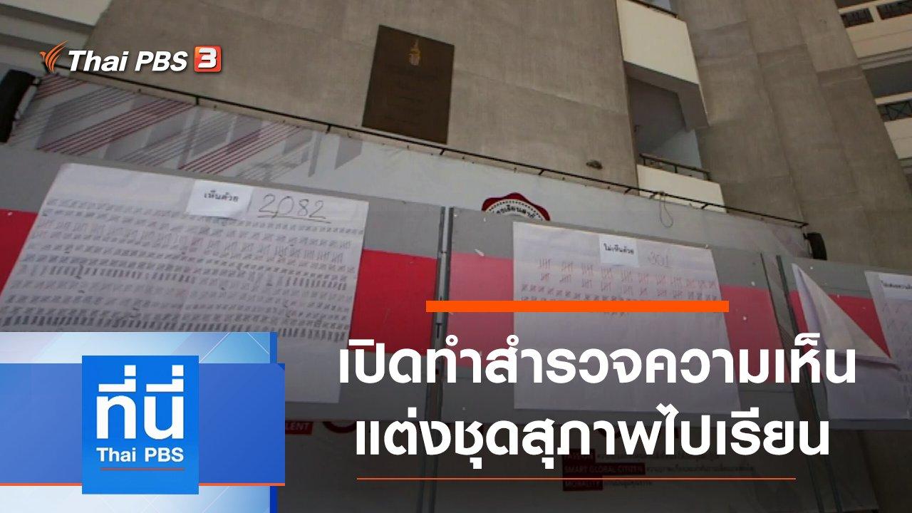 ที่นี่ Thai PBS - ประเด็นข่าว (8 ธ.ค. 63)