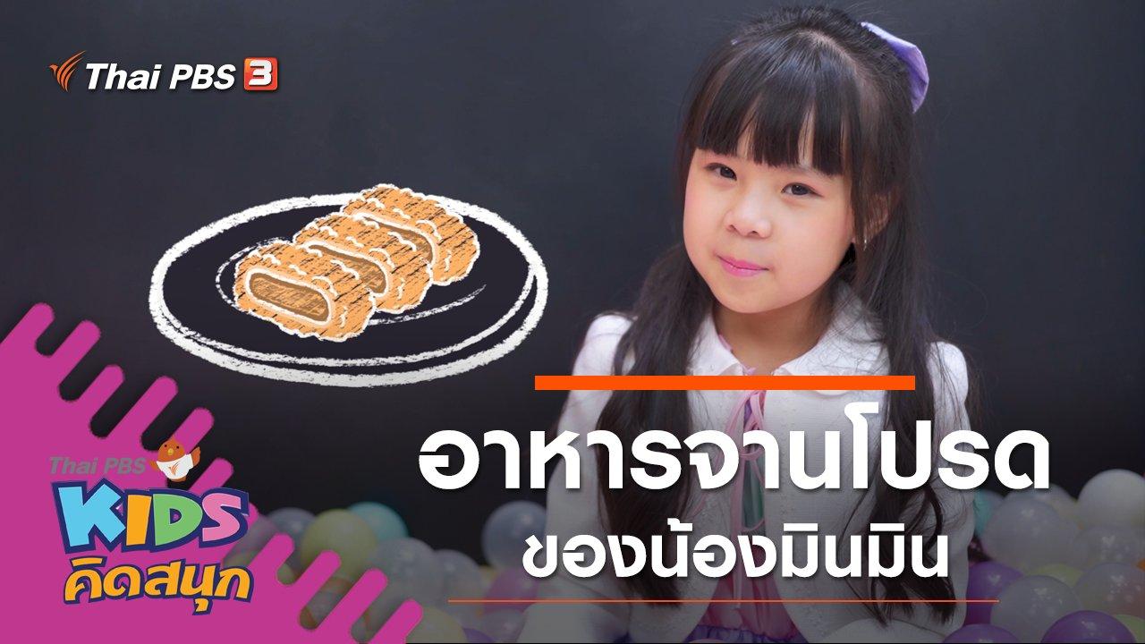 คิดสนุก - อาหารจานโปรดของน้องมินมิน