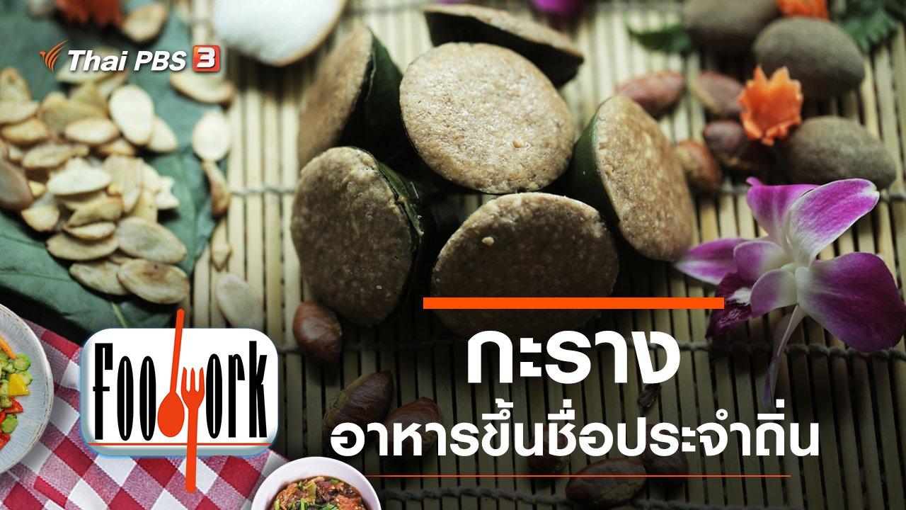 Foodwork - กะราง