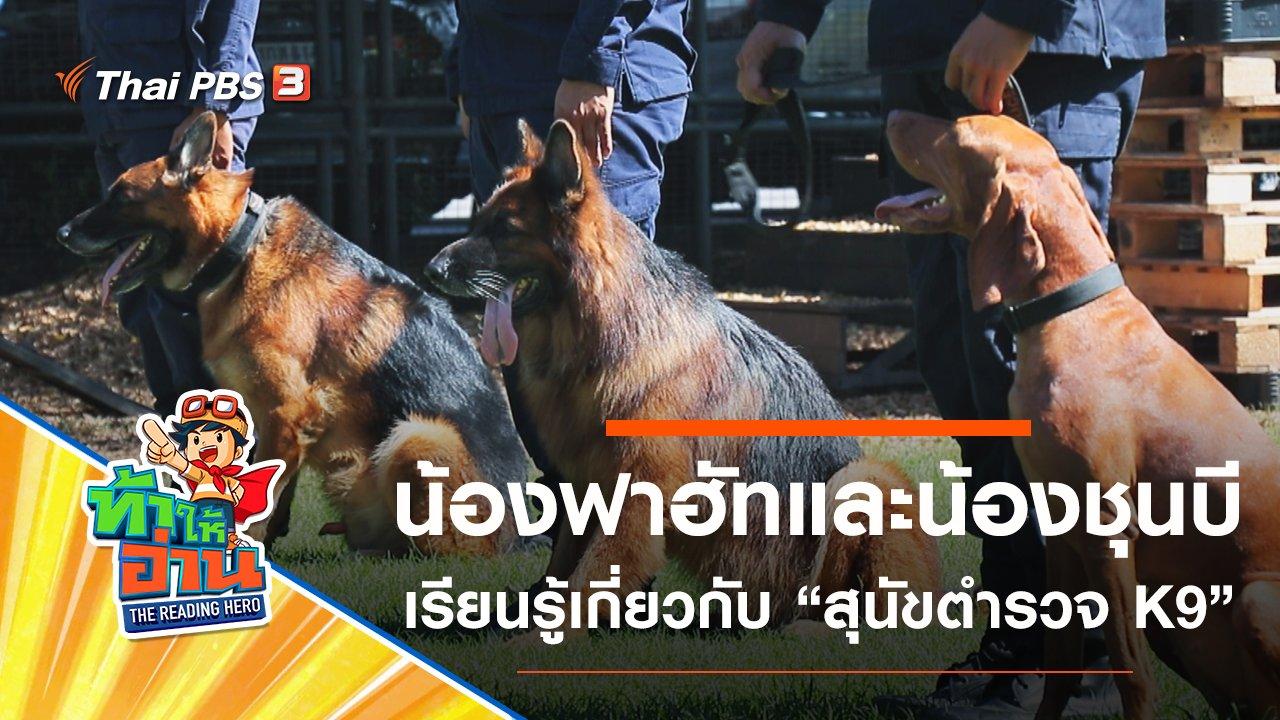 ท้าให้อ่าน The Reading Hero - สุนัขตำรวจ K9 : น้องฟาฮัทและน้องชุนบี
