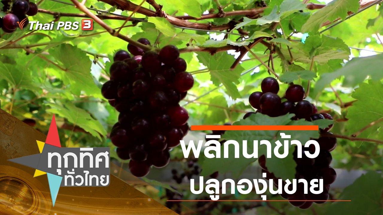 ทุกทิศทั่วไทย - ประเด็นข่าว (9 ธ.ค. 63)