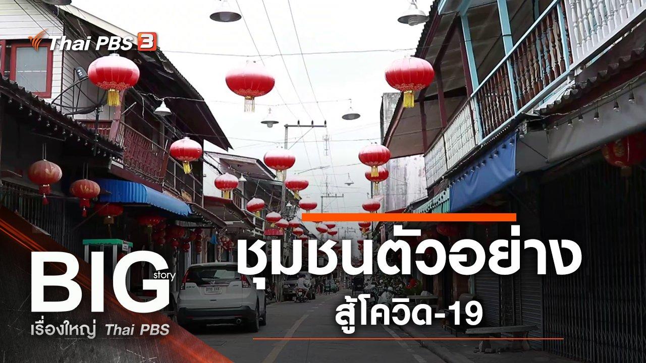 Big Story เรื่องใหญ่ Thai PBS - ชุมชนตัวอย่างสู้โควิด-19