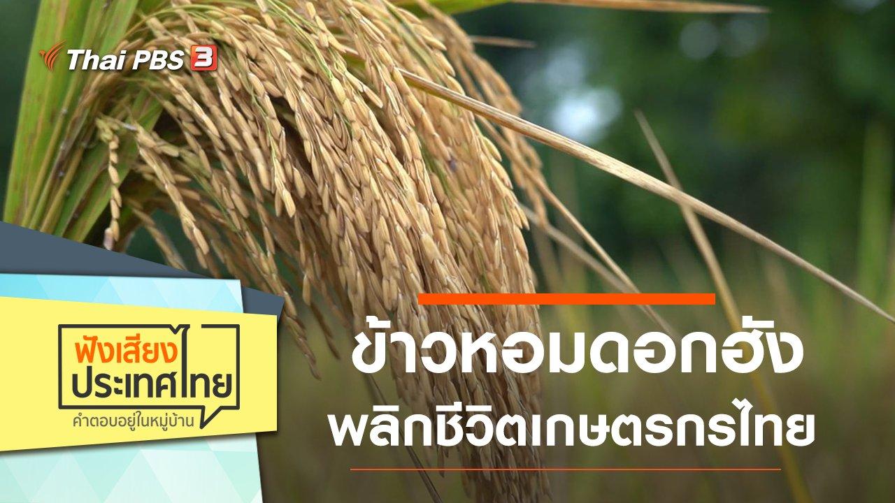 ฟังเสียงประเทศไทย - Online : ข้าวหอมดอกฮัง พลิกชีวิตเกษตรกรไทย กำหนดราคาขายด้วยตัวเอง