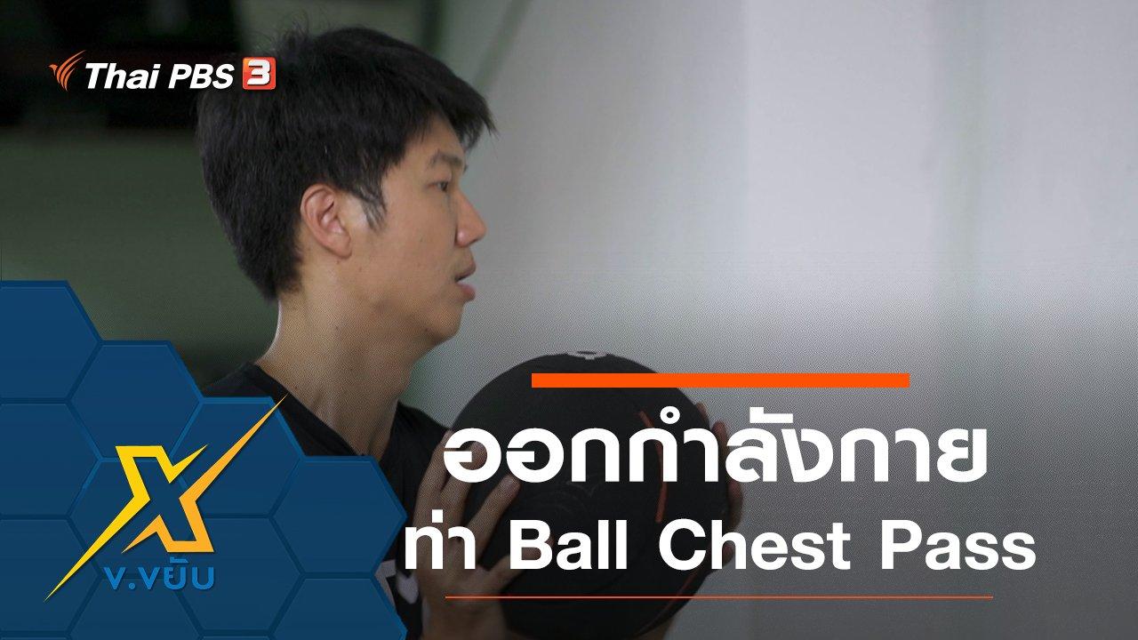 ข.ขยับ X - ท่าออกกำลังกาย Ball Chest Pass