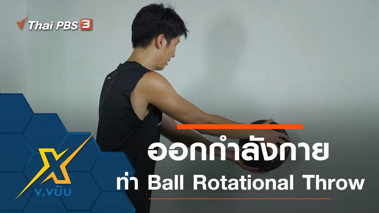 ข.ขยับ X - ท่าออกกำลังกาย Ball Rotational Throw