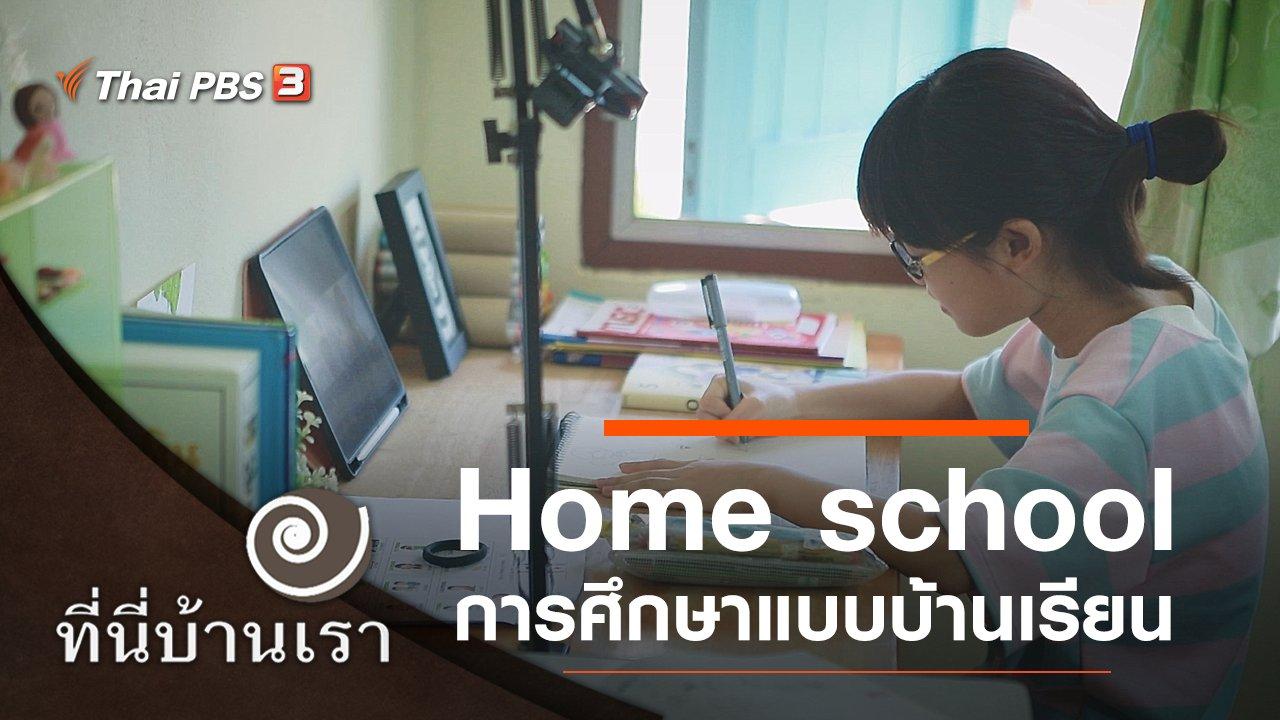 ที่นี่บ้านเรา - Home school