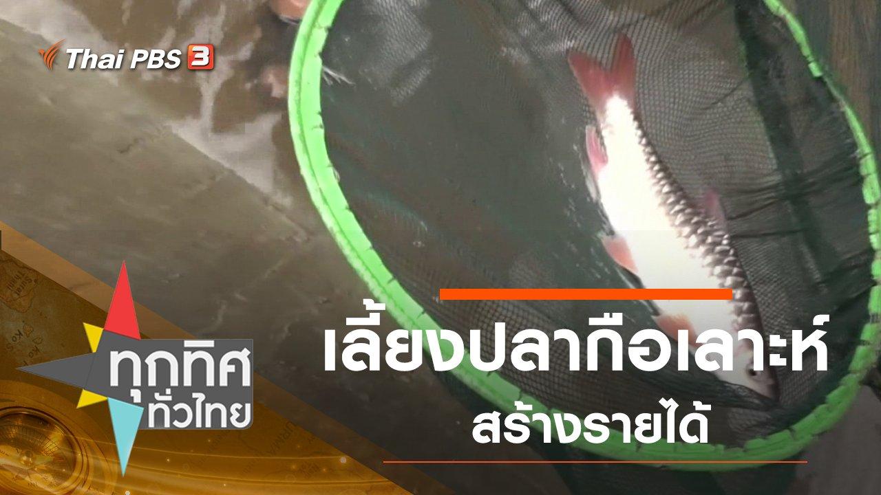 ทุกทิศทั่วไทย - ประเด็นข่าว (7 ธ.ค. 63)