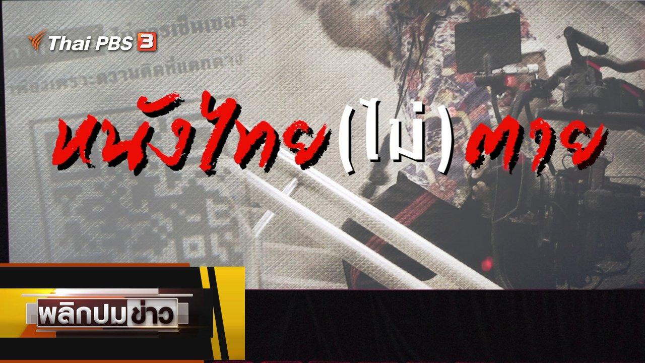 พลิกปมข่าว - หนังไทย (ไม่)ตาย