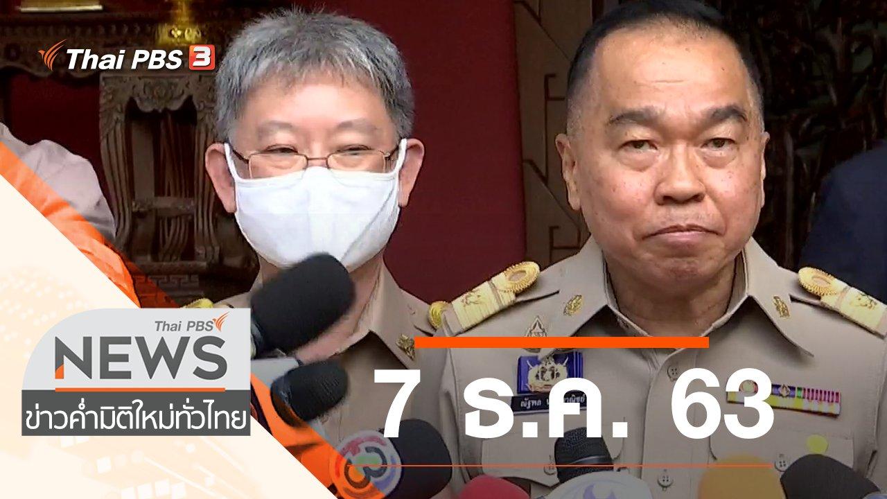 ข่าวค่ำ มิติใหม่ทั่วไทย - ประเด็นข่าว (7 ธ.ค. 63)