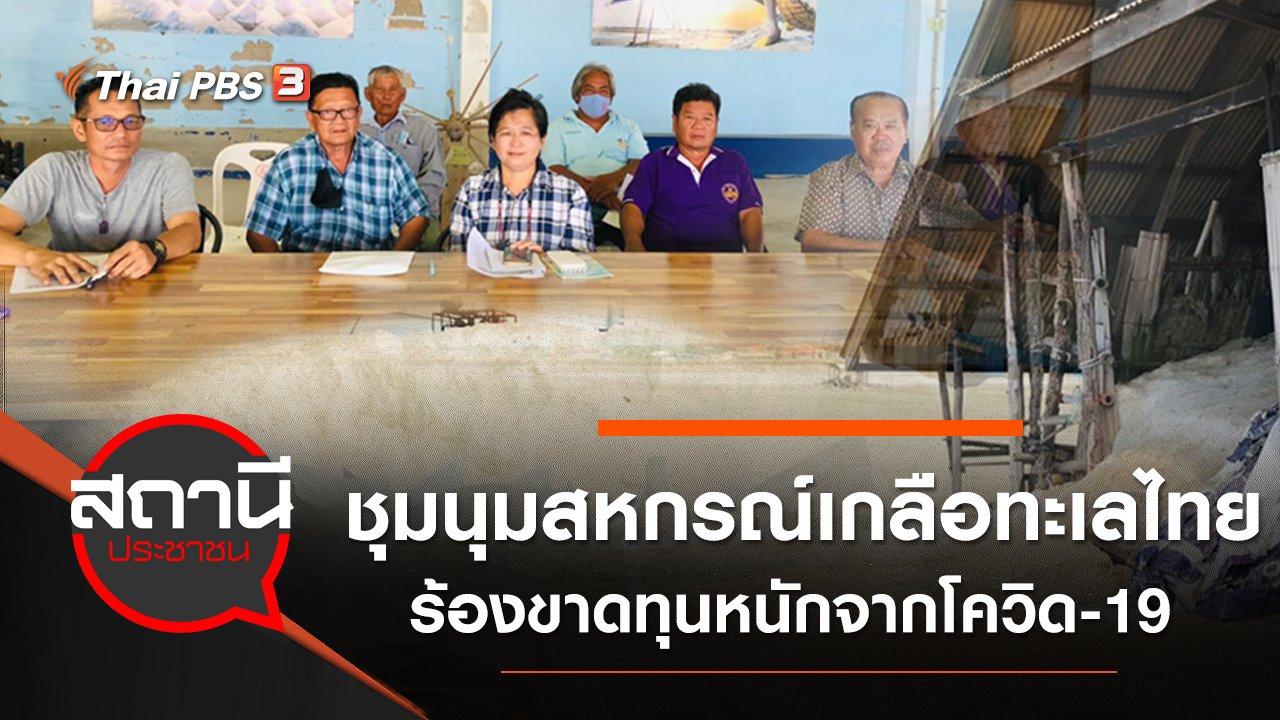 สถานีประชาชน - ชุมนุมสหกรณ์เกลือทะเลไทย ร้องขาดทุนหนักจาก COVID-19