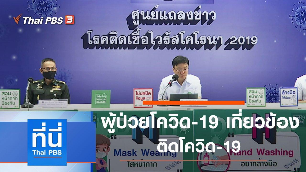 ที่นี่ Thai PBS - ประเด็นข่าว (7 ธ.ค. 63)