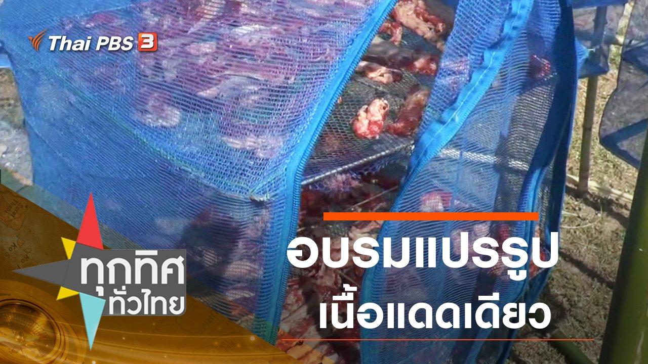 ทุกทิศทั่วไทย - ประเด็นข่าว (8 ธ.ค. 63)
