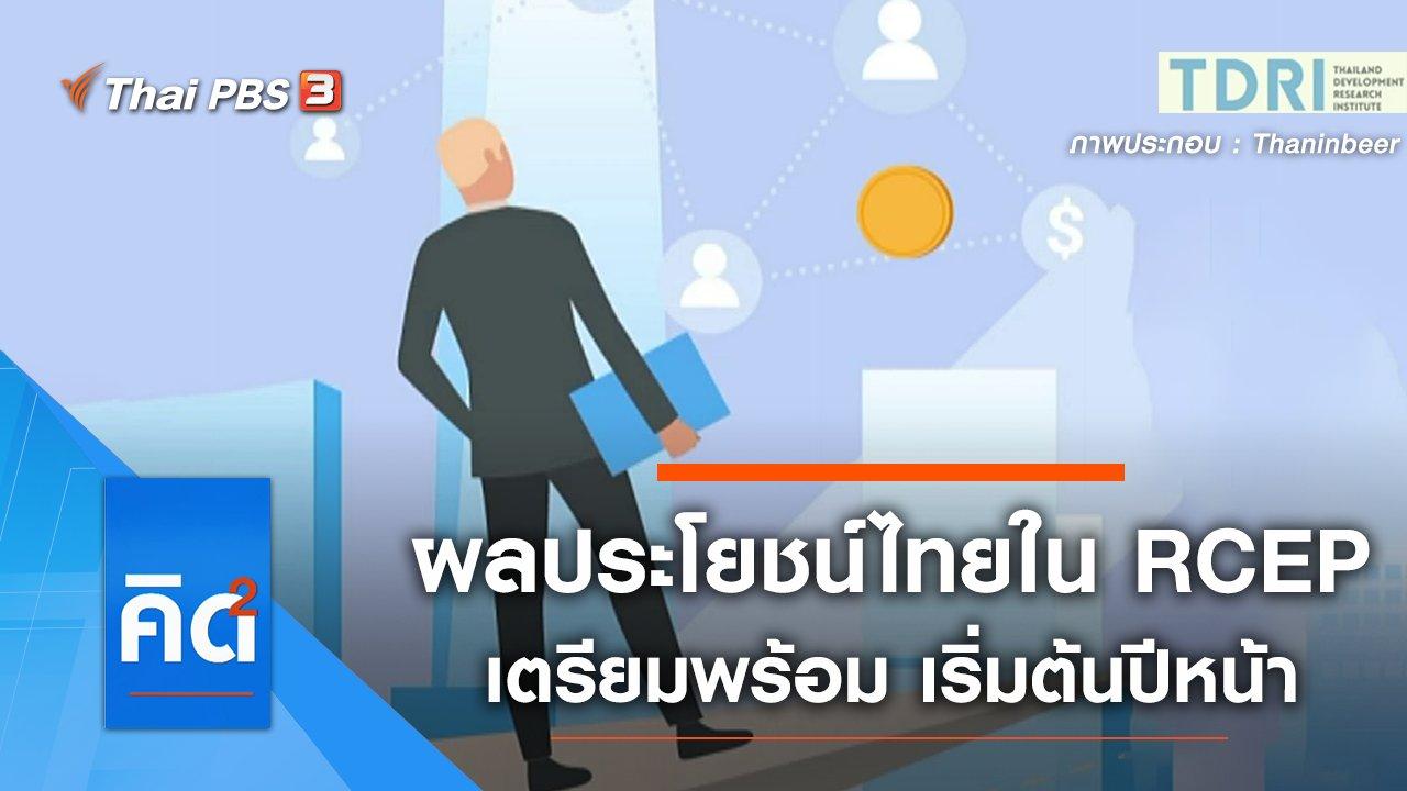คิดยกกำลัง 2 - เช็กผลประโยชน์ไทย ในข้อตกลง RCEP เตรียมพร้อม เริ่มต้นปีหน้า