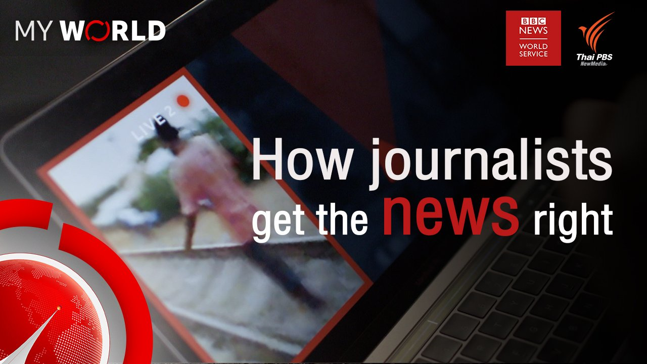 My World มองโลกผ่านมุมมองเยาวชน - ตอนที่ 3-1 : How journalists get the news right