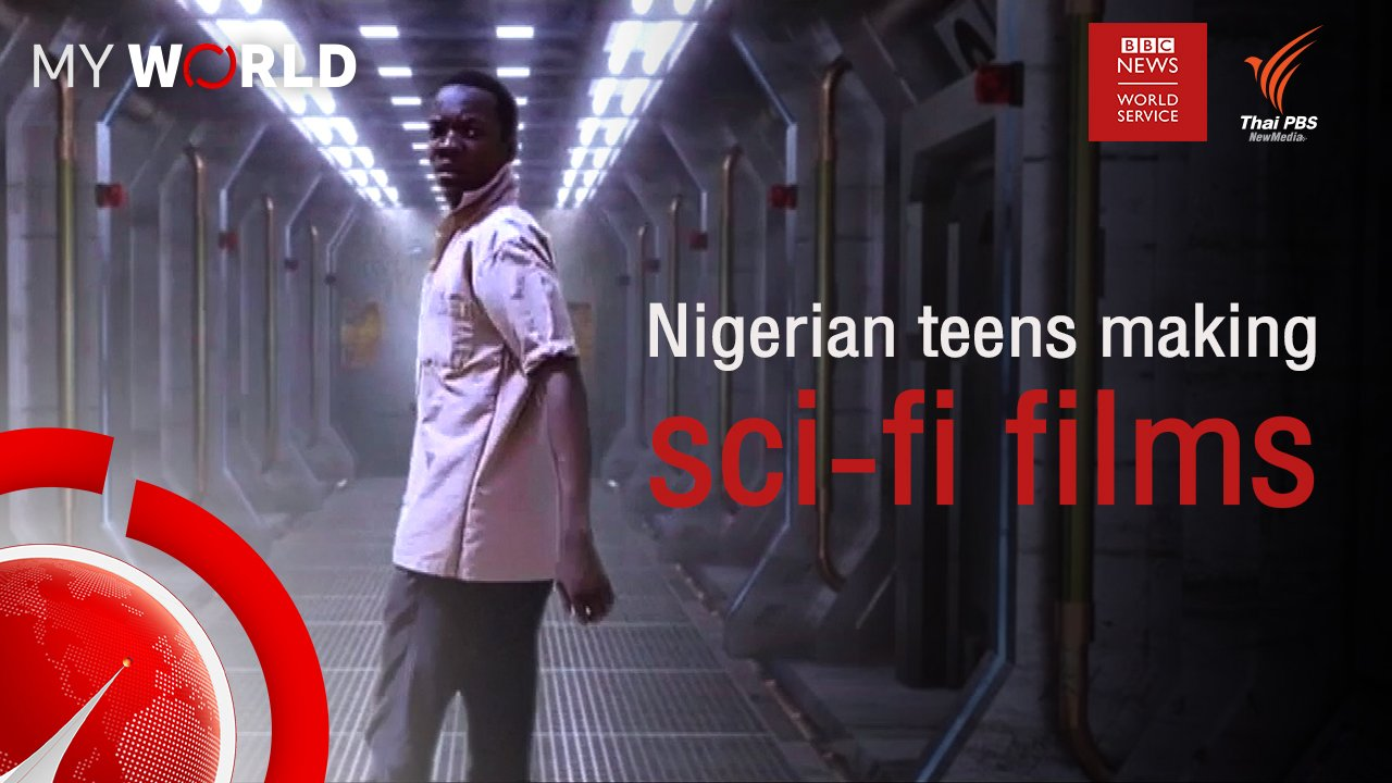 My World มองโลกผ่านมุมมองเยาวชน - ตอนที่ 3-2 : Nigerian teens making sci-fi films