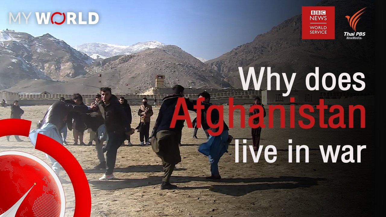 My World มองโลกผ่านมุมมองเยาวชน - ตอนที่ 3-4 : Why does Afghanistan live in war