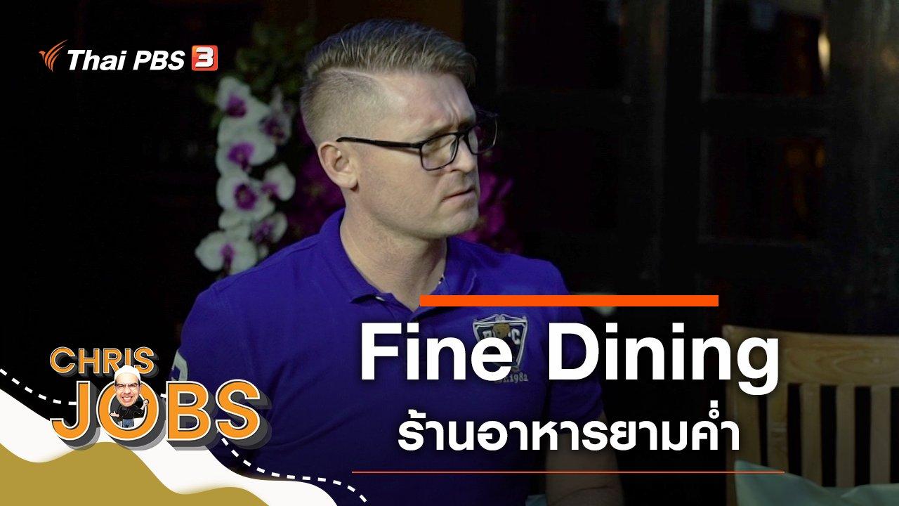 Chris Jobs - Fine Dining