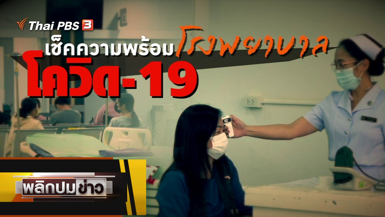 พลิกปมข่าว - เช็คความพร้อมโรงพยาบาลโควิด-19