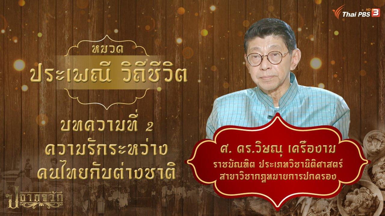 ละคร ปลายจวัก - ความรักระหว่างคนไทยกับคนต่างชาติ