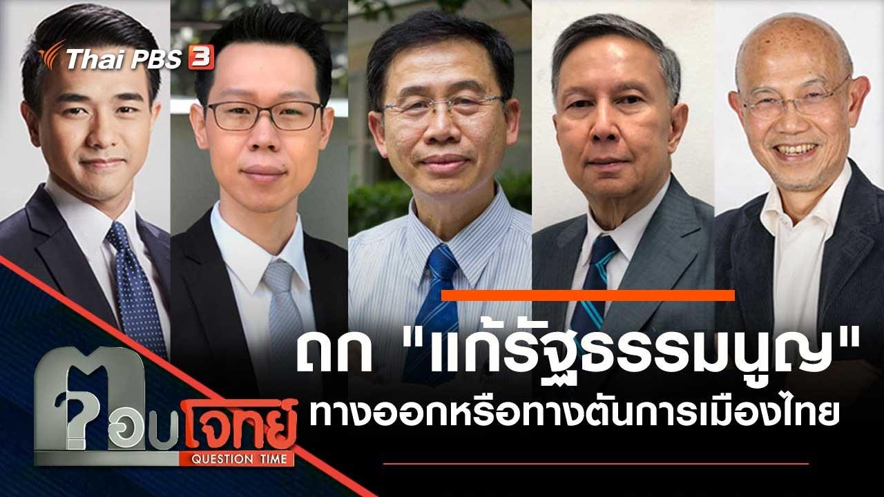 """ตอบโจทย์ - ถก """"แก้ รธน."""" ทางออกหรือทางตัน """"การเมืองไทย"""""""