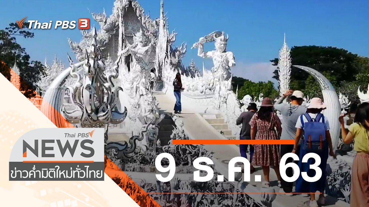 ข่าวค่ำ มิติใหม่ทั่วไทย - ประเด็นข่าว (9 ธ.ค. 63)